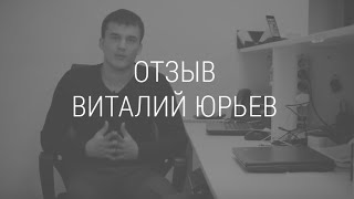 Отзыв Виталий Юрьев:  Как автоматизировать работу сервисного центра в Gincore(Отзыв от одного из наших первых пользователей в Украине. Видео о том, как автоматизировать работу сервисног..., 2015-12-22T23:50:51.000Z)