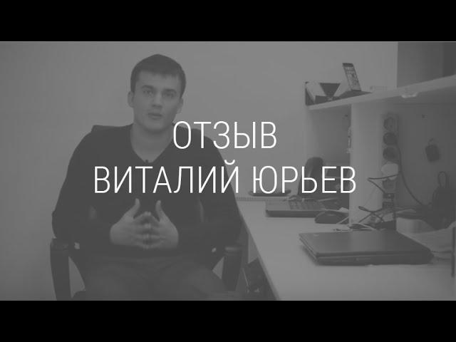 Отзыв Виталий Юрьев:  Как автоматизировать работу сервисного центра в Gincore