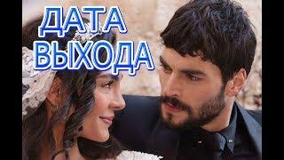 Ветреный описание 3 серии турецкого сериала на русском языке, дата выхода