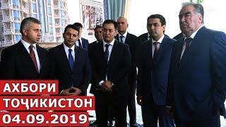 Ахбори Точикистон / Новости - 04.09.2019