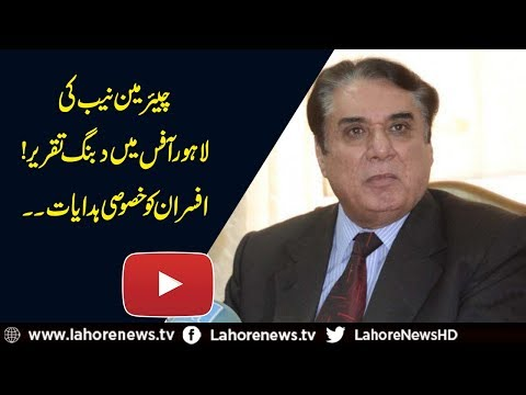 Chairman NAB Justice Retd. Javed Iqbal visits Lahore office
