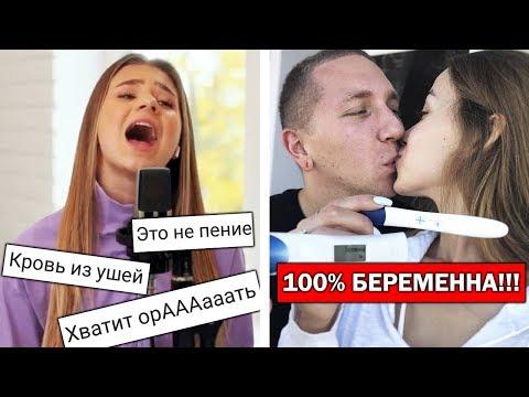 Пение Адушкиной напугало фанатов | Энни Мэй беременна - не фейк!