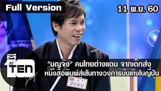 """ตีสิบเดย์ (11 พ.ย. 60) """"บุญจัง"""" คนไทยต่างแดน จากเด็กส่งหนังสือพิมพ์สู่เส้นทางวงการบันเทิงในญี่ปุ่น"""
