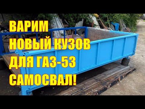Капремонт Газ-53 самосвал. Продолжаем работу над кузовом газона.