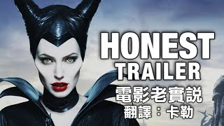 電影老實說 Honest Trailers -《黑魔女:沈睡魔咒》(中文字幕) (另譯:誠實預告) thumbnail