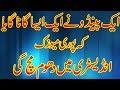 Chalo Koi Gal Nahi Tiens Song Tiens BBS Pakpattan