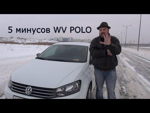5 минусов WV POLO SEDAN