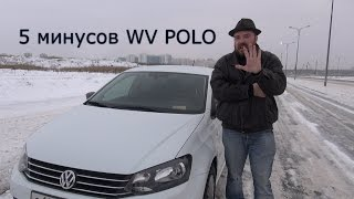 5 минусов Фольксваген Поло Седан / Volkswagen Polo Sedan