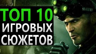 ТОП 10 Игр с Лучшим Сюжетом! Самые мощные сюжеты!