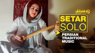 Sepideh Meshki - Setar Solo   تکنوازی سهتار گوشنواز سپیده مشکی در آواز دشتی