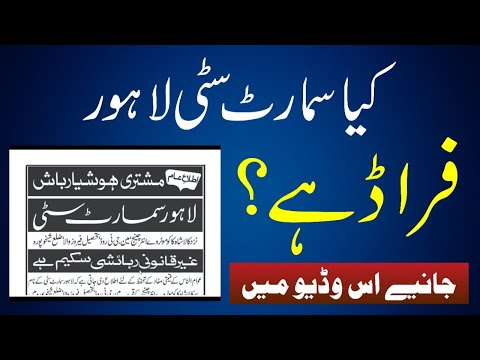 Is Smart City Lahore A Fraud? | illegal LDA / Legal | Presentation by M Ismail | Property Naama