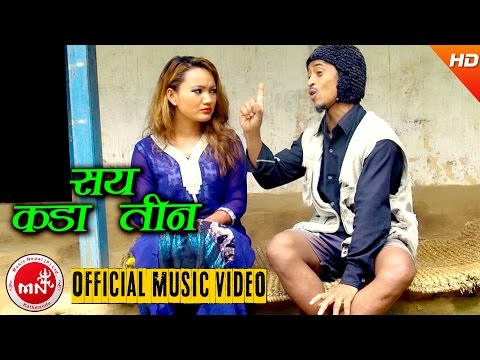 New Nepali Comedy Teej Song 2073/2016 | Sayakada Tin - Khuman Adhikari & Sita Rana | Trisana Music