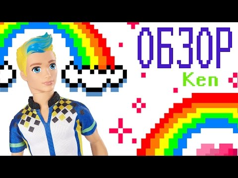 "Обзор на куклу Кен ""Виртуальный мир"" (Ken Barbie Video Game Hero)"
