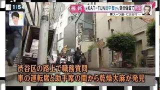 元KAT-TUN 田中聖 違法薬物使用の疑いで逮捕される。その後釈放となるが...