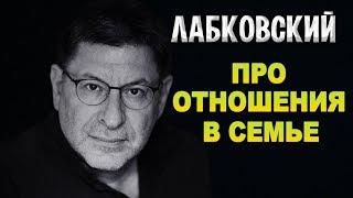 МИХАИЛ ЛАБКОВСКИЙ - КАКИЕ ДОЛЖНЫ БЫТЬ ОТНОШЕНИЯ В СЕМЬЕ