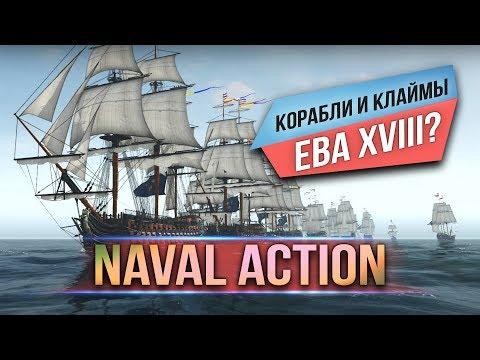 Naval Action - EVE Online XVIII века
