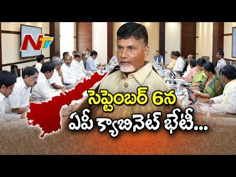 Andhra Pradesh Cabinet To Meet On September 6th | AP Assembly Monsoon Sessions 2018 | NTV