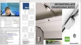 видео Шлагбаумы Nice