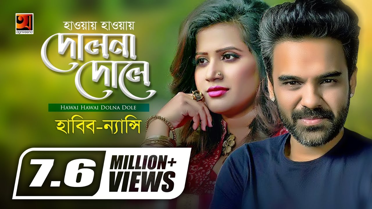 Hawai Hawai Dolna Dole | Habib Wahid | Nancy | Bangla Song 2017 | ☢ EXCLUSIVE ☢