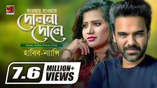 Hawai Hawai Dolna Dole | Bangla Song 2017 | By Habib Wahid | Nancy | ☢☢ EXCLUSIVE ☢☢