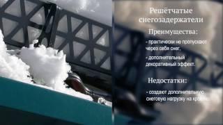 снегозадержатели - основные виды