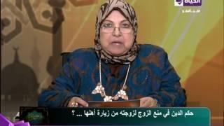 سعاد صالح : المشاكل الزوجية بسبب تدخل أهل الطرفين.. فيديو