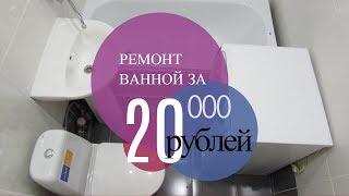 видео Реставрация ванн в г. Люберцы качественно бюджетный вариант.