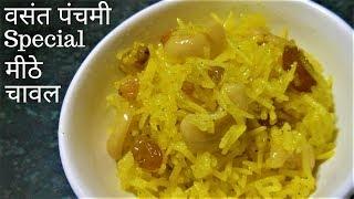 वसंत पंचमी के दिन बनाये खिले खिले पीले मीठे चावलआसानी से Meethe Chawal Sweet Rice Kesari Bhaat
