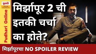 मिर्झापूर २ इतका चर्चेत का? | Why Amazon Prime web series Mirzapur 2 in trends? No Spoiler Review