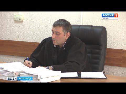 ГТРК Белгород - Хирург получил 3 года ограничения свободы за смерть пациентки