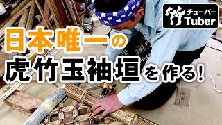 【竹虎】日本唯一の虎竹を使った玉袖垣の作り方竹チューバー竹虎四代目の世界 [Bamboo fence (Sodegaki)] How to make bamboo crafts