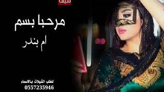 شيلة ترحيبيه 2020//باسم ام بندر// افخم شيله ترحيبيه باسم ام بندر// تنفيذ بالاسماء للطلب0557235946