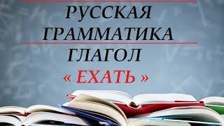 Русский язык для начинающих.РУССКАЯ ГРАММАТИКА - ГЛАГОЛ « ЕХАТЬ »