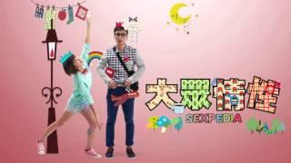 HKTV 大眾情性 法文插曲 Quand La Nuit Revient