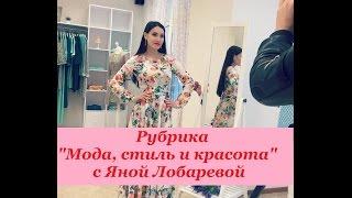 Осенние образы. Рубрика 'Мода, стиль и красота' с Яной Лобаревой.