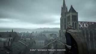 Assassin's Creed: Unity — релизный трейлер DLC «Павшие Короли» (русские субтитры)