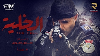 بالفيديو| أحمد عز يقتحم الأوكار الإرهابية في تريلر