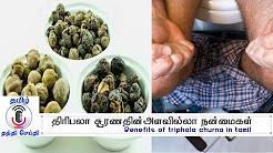 triphala churna benefits in tamil | திரிபலா சூரணம் - அற்புதங்கள்