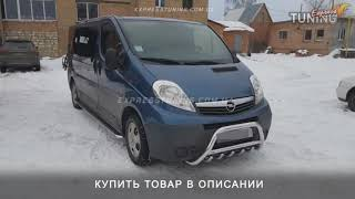 Кенгурятник Опель Виваро / Защита переднего бампера Opel Vivaro / Силовой обвес / Обзор / Тюнинг