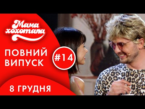 Мамахохотала | 10 сезон. Випуск #14 (8 грудня 2019) | НЛО TV