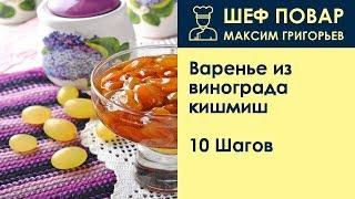 Варенье из винограда кишмиш . Рецепт от шеф повара Максима Григорьева