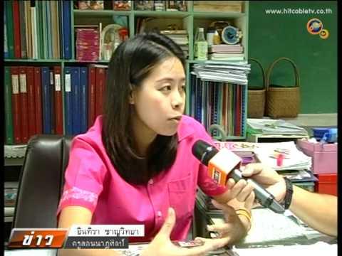 Hitnews ครู กทม ชี้ค่าจ้างน้อยบันทอนกำลังใจ