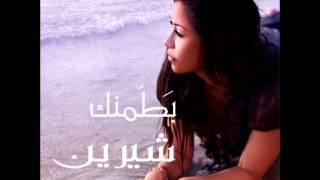 Shireen Abdul Wahab ... Mesh Aawza Gheirak Enta | شيرين عبد الوهاب ... مش عاوزه غيرك انت