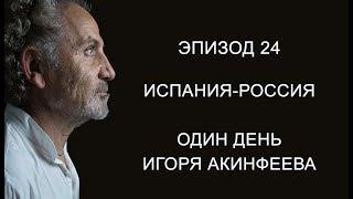 Эпизод 24. Испания-Россия. Один день Игоря Акинфеева