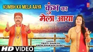 कुंभ का मेला आया Kumbh Ka Mela Aaya I TRIPTI SHAKYA I PREM PRAKASH DUBEY I Latest Full Song