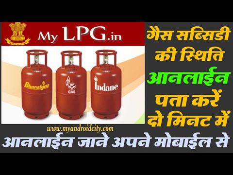 Gas Subsidy Status Online Check Kaise Kare [Indane, HP, Bharat Gas]