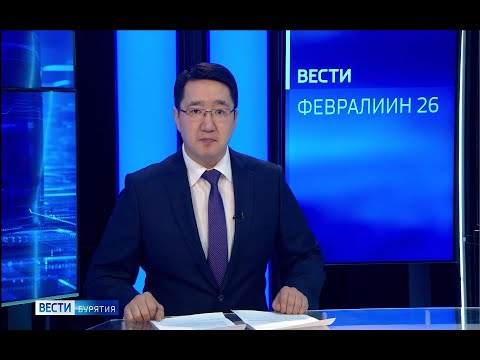 Вести Бурятия. 09-00 (на бурятском языке) Эфир от 26.02.2020