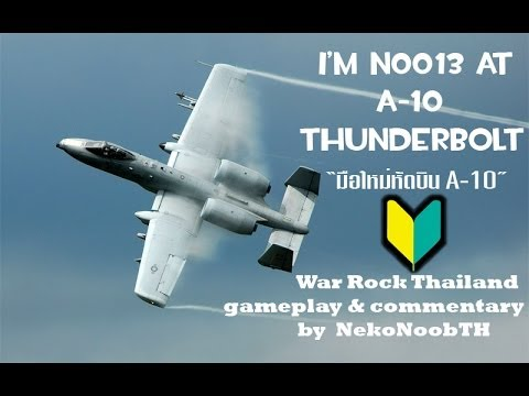 "Let's play War Rock Thailand - I'm  N00l3 A-10 pilot ! - มือใหม่หัดบิน A-10 ""Thunderbolt"""