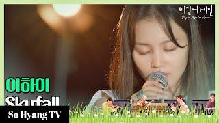 Lee Hi (이하이) - Skyfall | Begin…