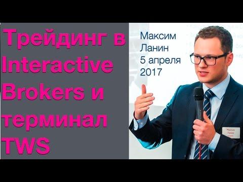 #3: Трейдинг, налоги и терминал Interactive Brokers (Максим Ланин, 5.4.2017)